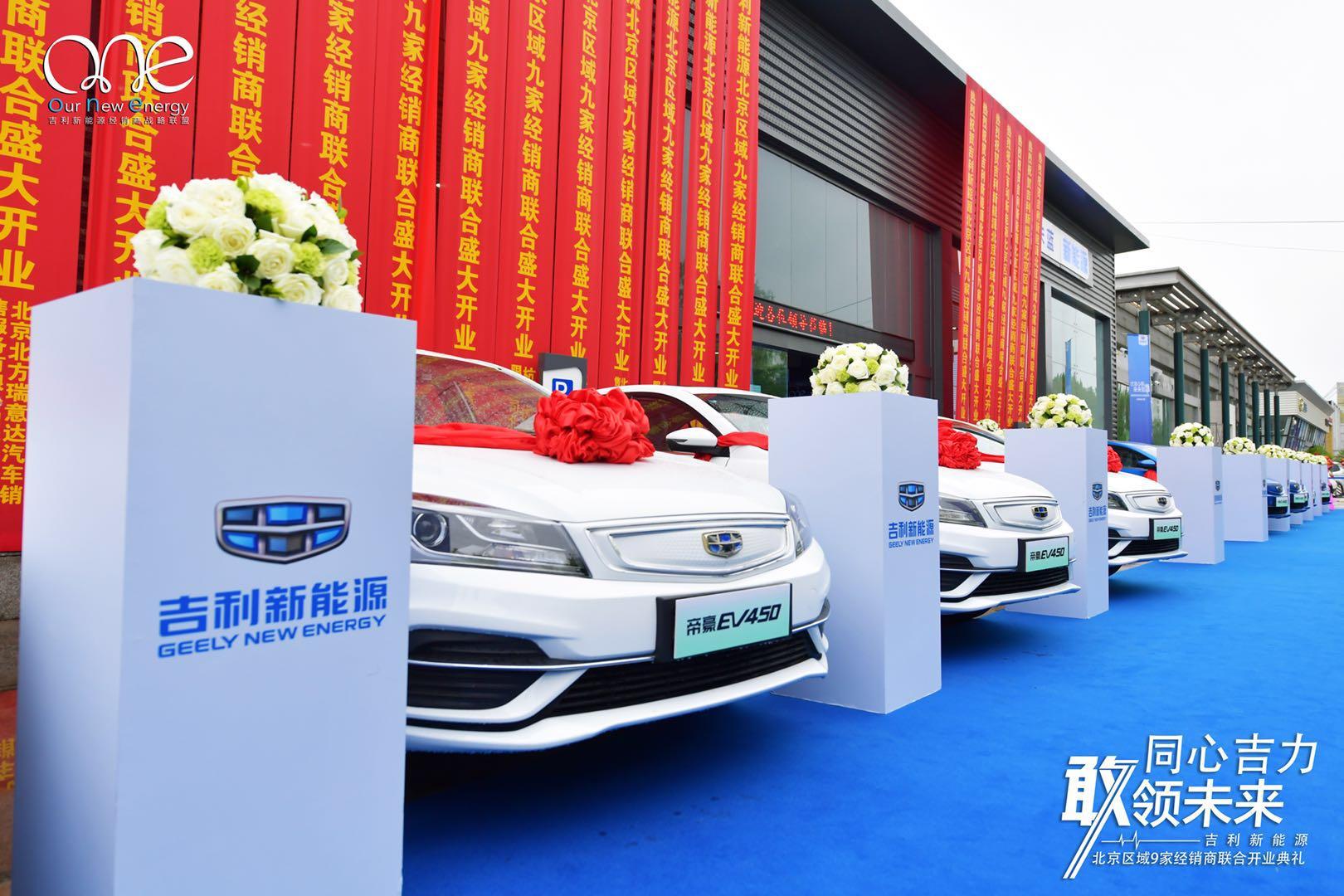 深化布局新能源市场 吉利9家经销商北京开业