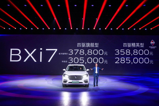 宝沃BXi7纯电动SUV上市 补贴后售28.5万起</span></h3>