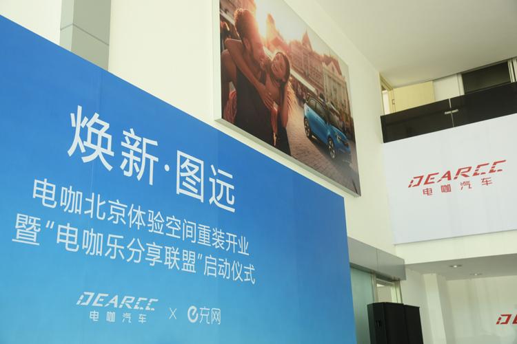 电咖品牌体验空间北京亮相 体验电咖EV10