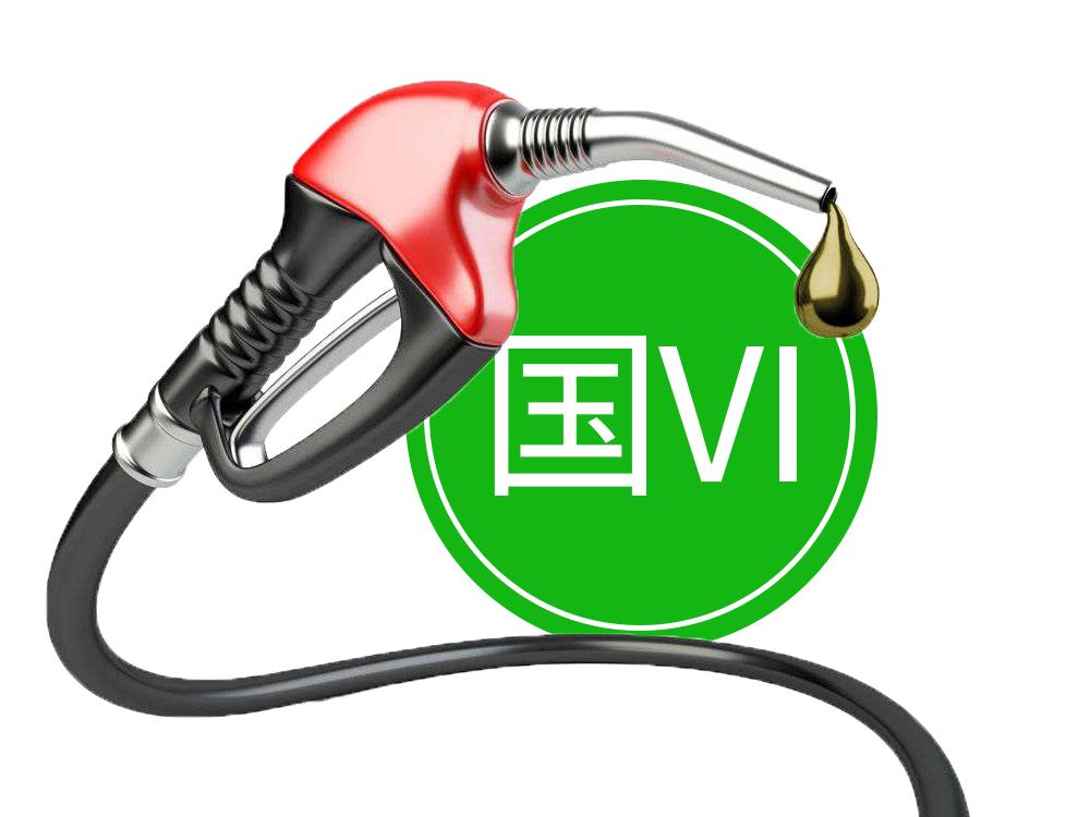 2019年起全面供应国六标准汽柴油