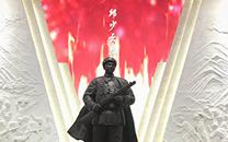 邱少云烈士纪念馆崭新开放