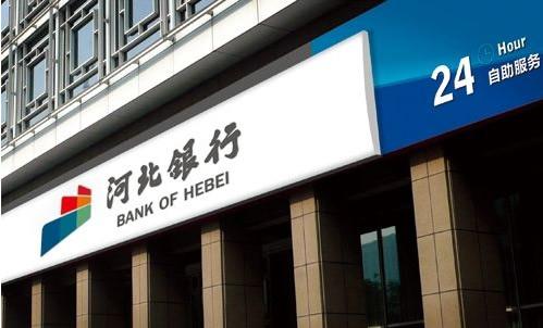 河北银行发行省直工会会员卡
