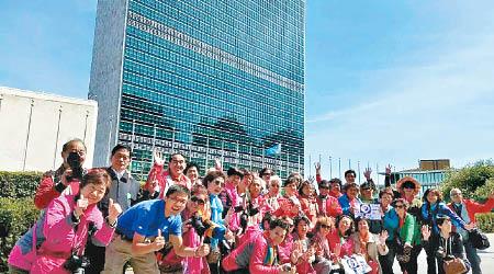大妈们在联合国总部前留影。(图片源于网络)