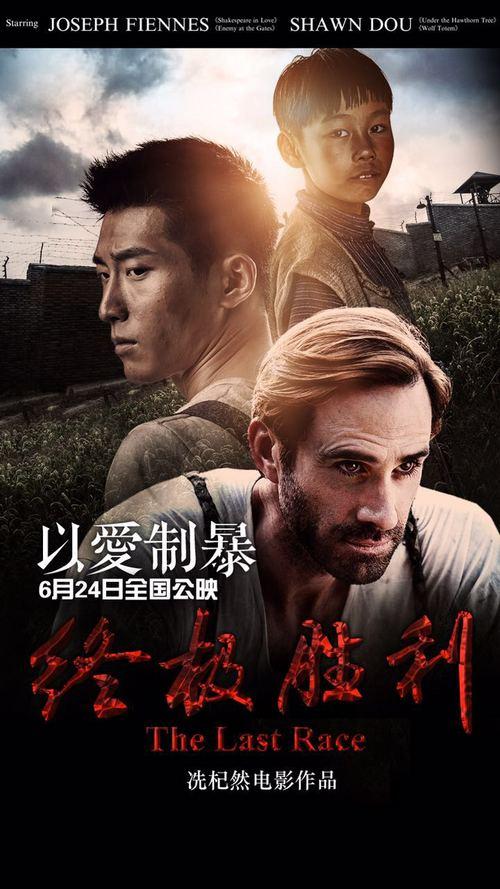 《终极胜利》电影战地风格海报(1 /1张)