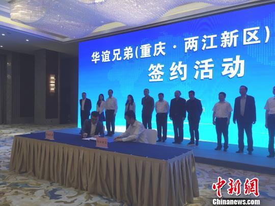 华谊兄弟电影小镇落户重庆 黄奇帆解析5条产业