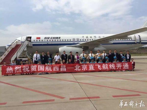 西昌直飞北京航线,每周二,四,六,日各一班,执飞机型为空客a320.