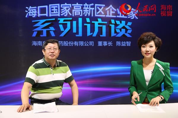 海南皇隆制药股份有限公司董事长陈益智做客人民网