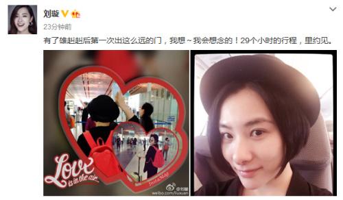 刘璇微博截图。