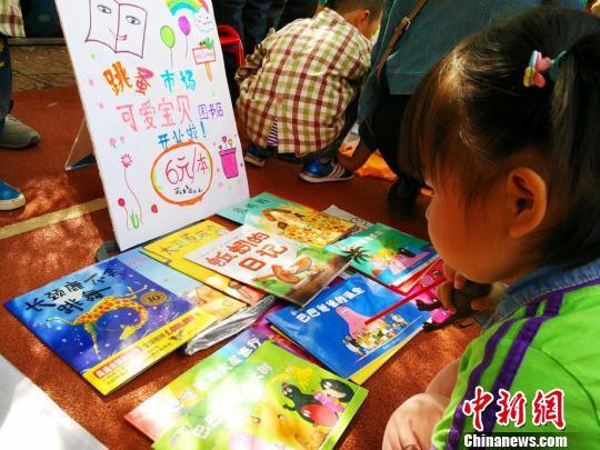 """摄 """"六一""""儿童节渐近,甘肃平凉市铁路幼儿园举办""""小鬼当家""""跳蚤市场"""