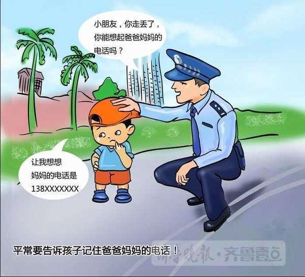 萌萌哒蜀黍漫画原创漫画教小朋友安全防范icomic警察图片