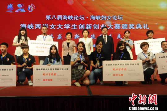 首届两岸女大学生创新创业大赛落幕 台生项目折桂图片