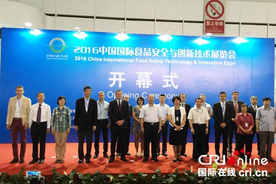 2016中国国际食品安全与创新技术展览会在北京中国国际展览中心开幕