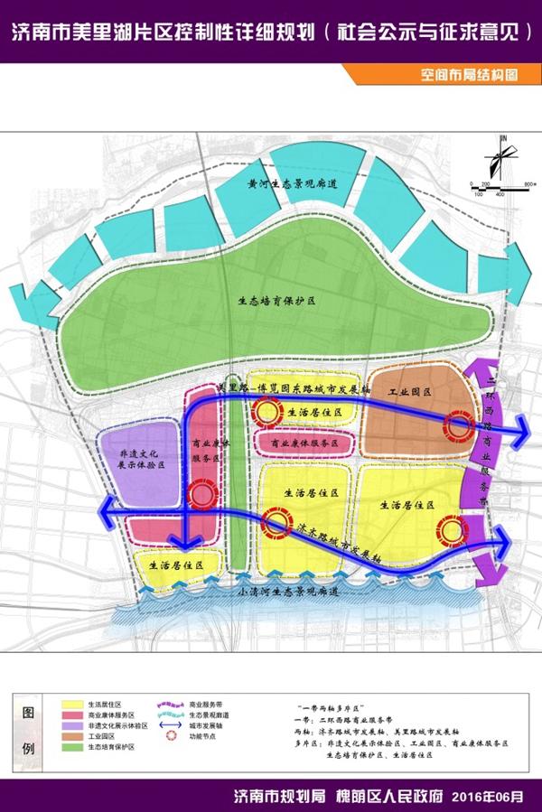 济南11个片区规划方案征求意见 大学园将成西部核心