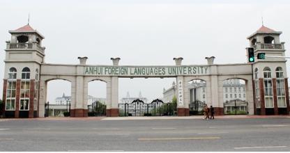 安徽外国语学院学子毕业留美实习 国际步伐愈加速