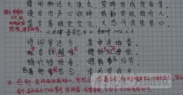 老朱的诗作,笔画颤抖但是工整(齐鲁晚报·齐鲁壹点记者   摄) -暖