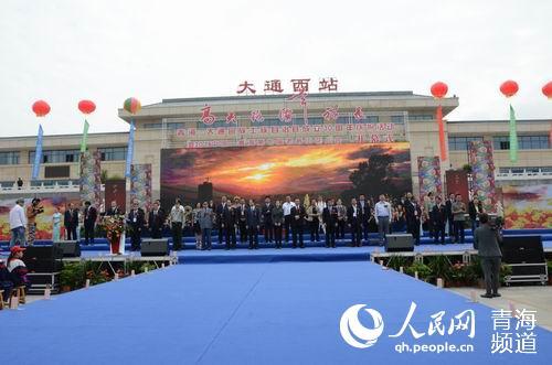 青海大通回族土族自治县庆祝成立30周年