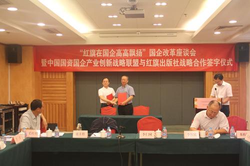 中国国资国企产业创新战略联盟与红旗出版社签署战略合作协议。