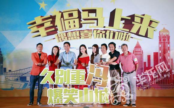 电影《幸福马上来》主创人员齐聚山城。 首席记者 李文科 摄