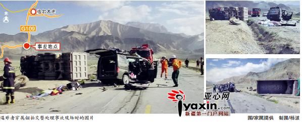 从昌吉自驾游西藏遭遇惨烈车祸 两家六口当场身