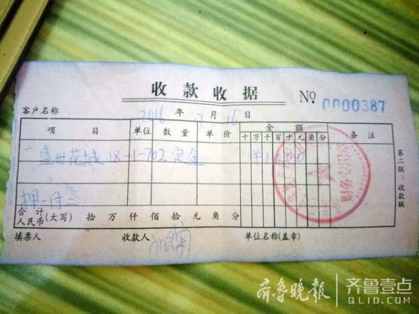 济南市民说好交的押金