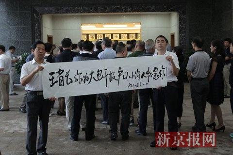小岗村村民代表在告别厅外拉起纪念王郁昭同志的字幅。本组图片摄影:新京报记者彭子洋