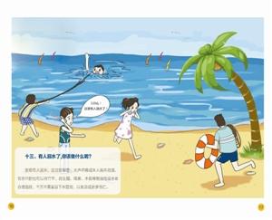 加强防溺水安全教育 学习安全应急知识图片