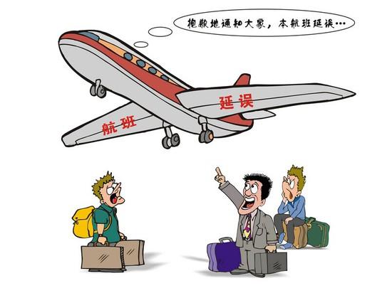 天气致航班延误旅客要自理食宿