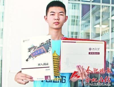 京都大学录取通知书-○北京大学附赠的是《初入燕园》的新生手册-录取通知书变身 大礼包