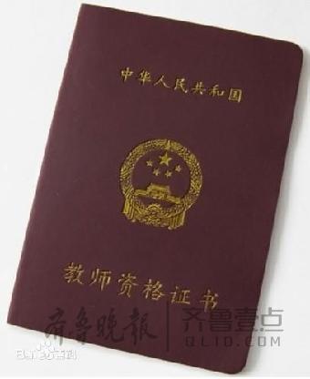 8月2日至8月5日:泰山区发放教师资格证书_凤