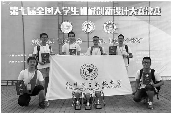 杭电学生全国机械创新设计大赛中获奖