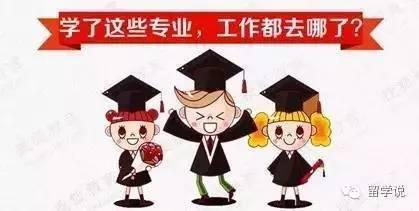 留学误区纠正:文科不好就业不代表要读理科_凤