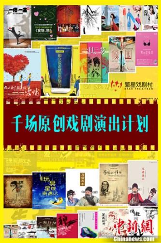 千场原创戏剧演出计划宣传海报