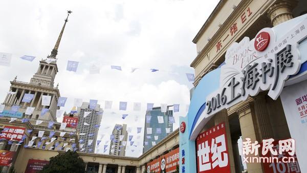 2016上海书展开幕 避高温排队有喷雾夜场天天开