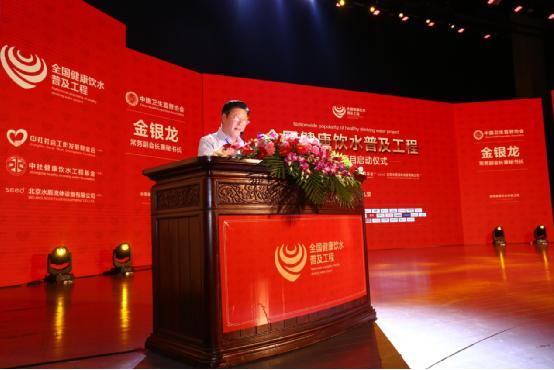 中国卫生监督协会常务副会长兼秘书长金银龙发言