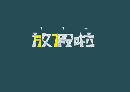 重庆中小学2017年寒暑假时间公布图片