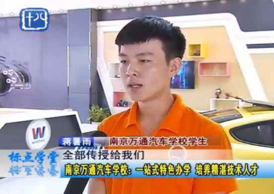 万通汽车教育汽车学校学生蒋暑雨