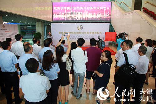 京津冀产业结构调整引导基金在天津自贸区中心商务区