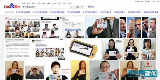 公民身份证照片能搜索获取不合规 网站应主动清理