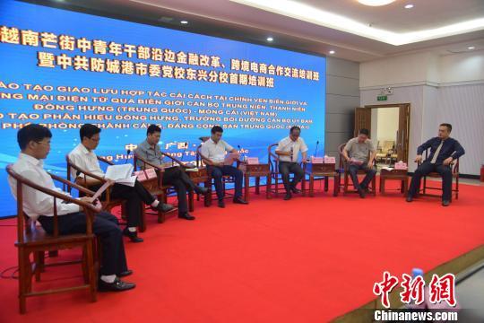 中国东兴 越南芒街银行机构官员共研沿边金融创新发展
