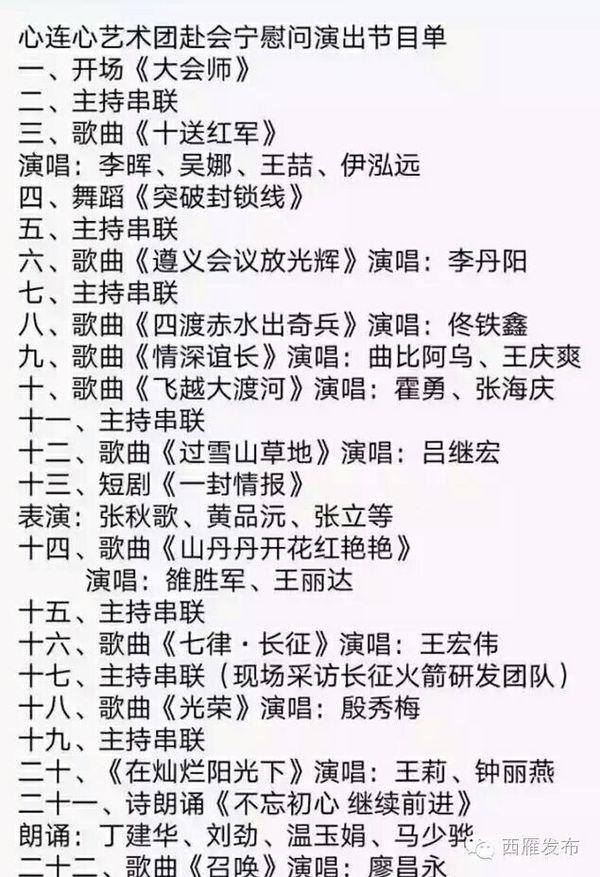 胜利80周年 廖昌永霍勇李丹阳放歌央视 心连心