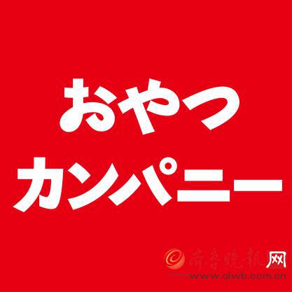 日本著名漫画《粗点心面的战争》BABY酱来到