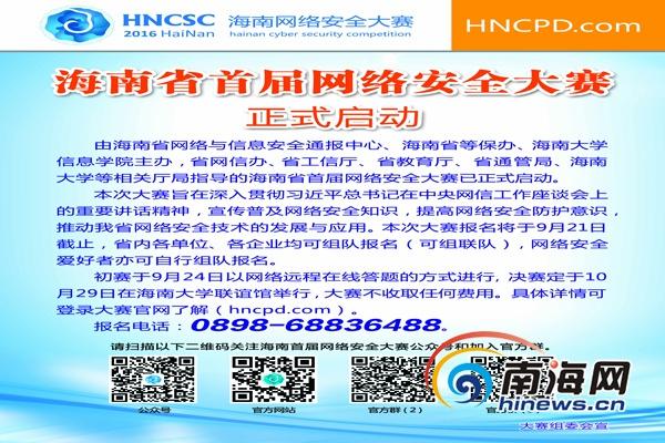 海南省首届网络安全大赛火热报名中 万元大奖等你来拿