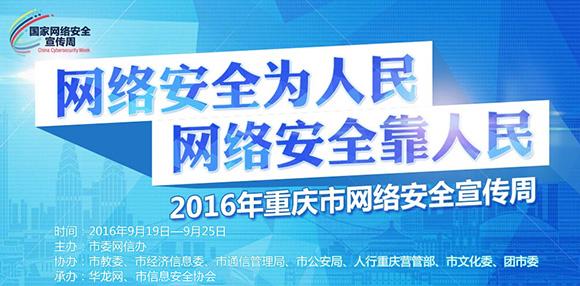 2016重庆网络安全宣传周迎 公益日 线上线下展开趣味活动