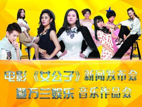 张晓北《女公子》发布会 人气爆棚受OM