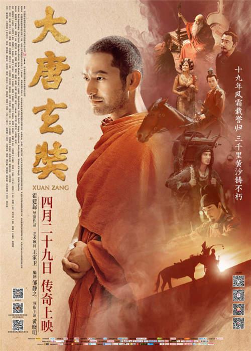 黄晓明《大唐玄奘》代表内地申奥_娱乐频道_凤凰网