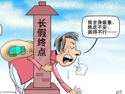 """假期结束""""节后综合征""""来袭 教你如何""""满血复活"""" 欧阳玉龙"""