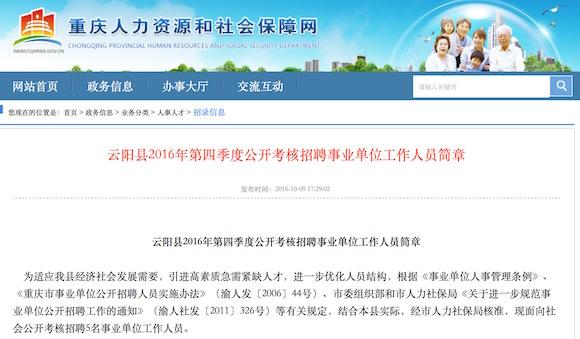 重庆市人力社保局网站截图