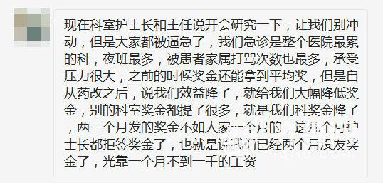 19日上午,山东大学齐鲁医院员工小丁(化名)向齐鲁网记者反映:图片