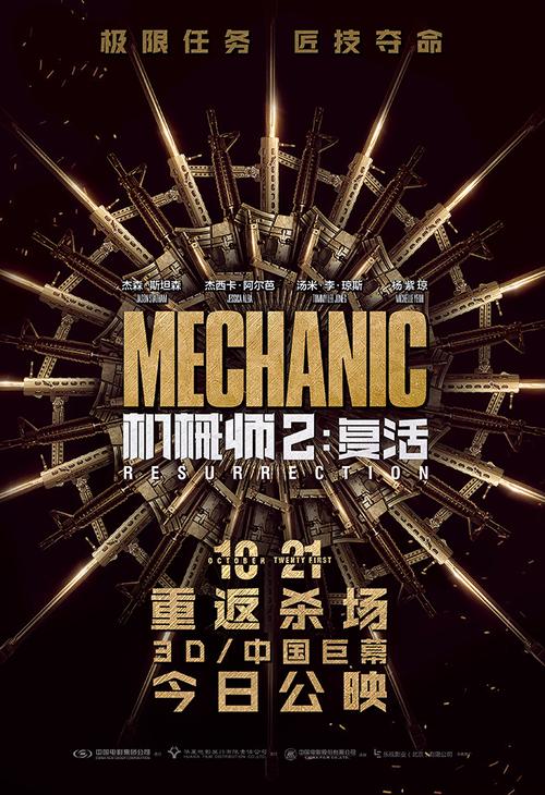 《机械师2》今日公映 杰森斯坦森登陆中国银幕