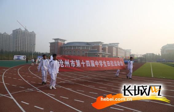 沧州市第十四届中学生田径运动会在盐山中学举行